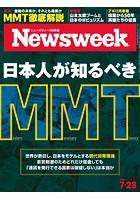 ニューズウィーク日本版 2019年 7/23号