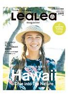 LeaLea magazine SUMMER-AUTUMN 2020 (メディアハウスムック)