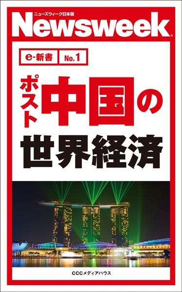ポスト中国の世界経済(ニューズウィーク日本版e-新書No.1)