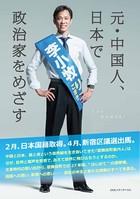元・中国人、日本で政治家をめざす