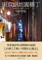 東京路地裏横丁