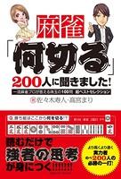 麻雀「何切る」200人に聞きました! 一流麻雀プロが答える珠玉の100問 超ベストセレクション