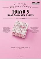 贈りもの上手が選ぶ、東京手みやげ&ギフト (フィガロブックス)