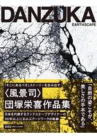 EARTHSCAPE 「そこにあるべき」ストーリーを生み出す〈風景司〉団塚栄喜作品集
