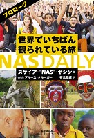 NAS DAILY プロローグ