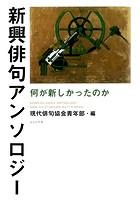 新興俳句アンソロジー