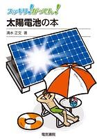 スッキリ!がってん!太陽電池の本