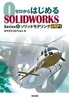 ゼロからはじめるSOLIDWORKS Series1 ソリッドモデリングSTEP1