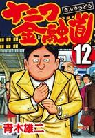 ナニワ金融道 12