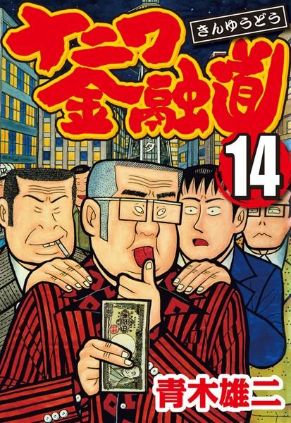 ナニワ金融道 14