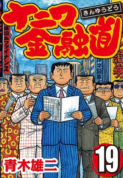ナニワ 金融 道 漫画 無料 ダウンロード