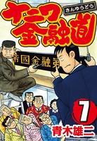 ナニワ金融道 7