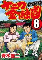 ナニワ金融道 8