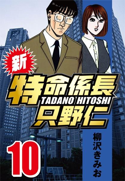 新・特命係長只野仁 10