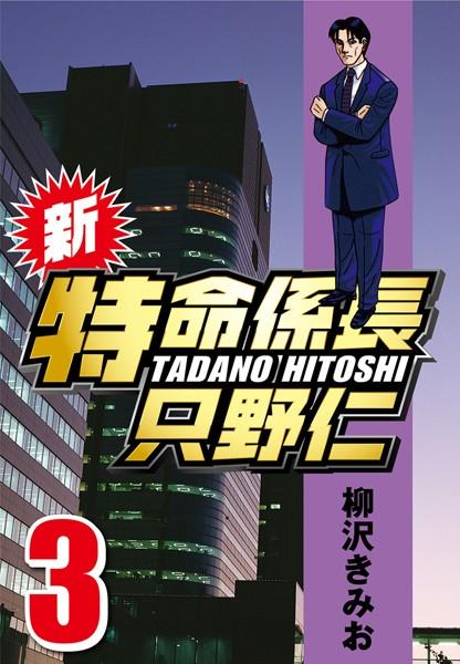 新・特命係長只野仁 3