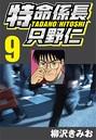 特命係長只野仁 9