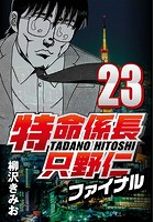 特命係長只野仁ファイナル 23