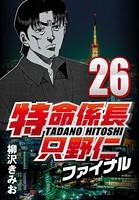 特命係長只野仁ファイナル 26