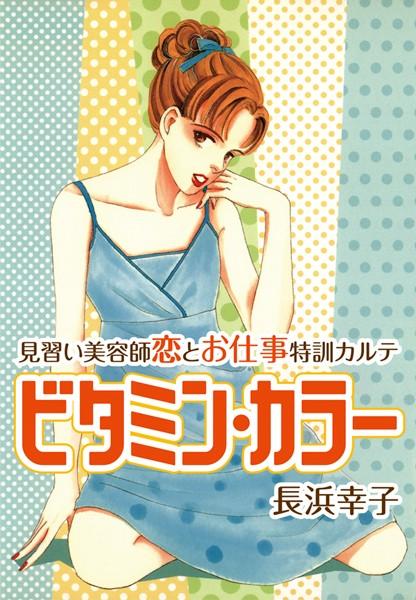 ビタミン・カラー ― 見習い美容師 恋とお仕事特訓カルテ