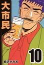 大市民 10