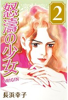 怒涛の少女 2