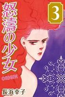 怒涛の少女 3