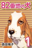 82番地の犬