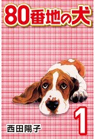 80番地の犬