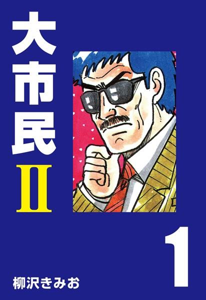 大市民 II (1)