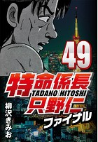 特命係長只野仁ファイナル 49