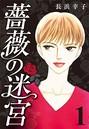 薔薇の迷宮 〜義兄の死、姉の失踪、妹が探し求める真実〜 (1)