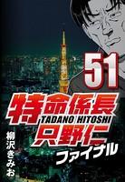 特命係長只野仁ファイナル 51