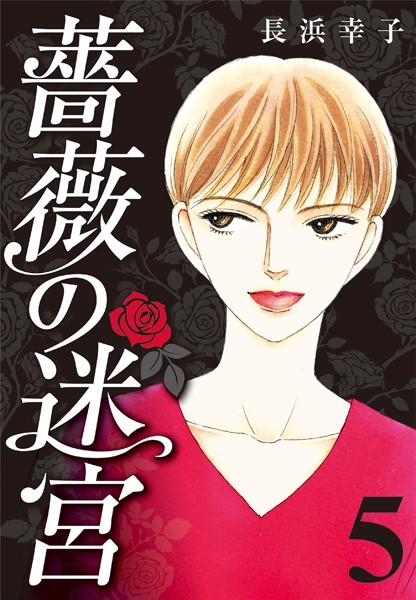 薔薇の迷宮 〜義兄の死、姉の失踪、妹が探し求める真実〜 (5)