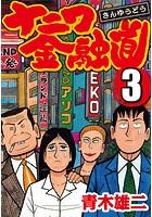 ナニワ金融道 3【期間限定 無料お試し版】