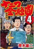 ナニワ金融道 4【期間限定 無料お試し版】