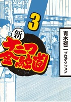 新ナニワ金融道 3【期間限定 無料お試し版】
