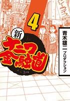 新ナニワ金融道 4【期間限定 無料お試し版】
