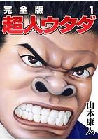 超人ウタダ 1