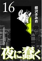夜に蠢く【新装版】 16