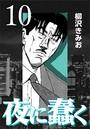 夜に蠢く【新装版】 10