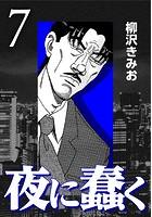 夜に蠢く【新装版】 7