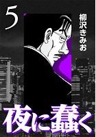 夜に蠢く【新装版】 5