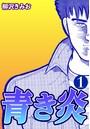 青き炎 1