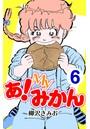 あ!Myみかん 6