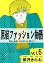 原宿ファッション物語 6