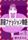 原宿ファッション物語 5