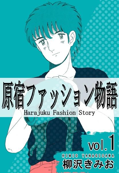 原宿ファッション物語 1