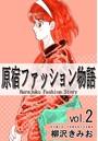 原宿ファッション物語 2