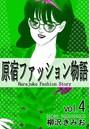 原宿ファッション物語 4