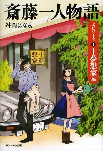 斎藤一人物語 エピソード1 十夢想家編
